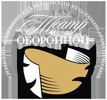 Луганський академічний український музично-драматичний театр на Оборонній