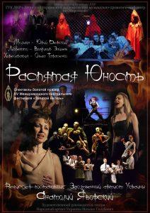 «Распятая юность» рок-опера, либретто В.Зайцева, муз. Ю.Дерского