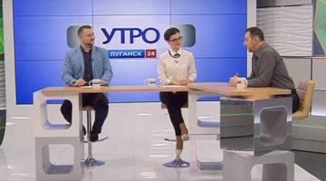 ГТРК ЛНР. Утро на Луганск 24. Н. Ляховец. 3 апреля 2018