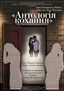«Маленькие семейные преступления». «Антология любви». Э.-Э. Шмитт.