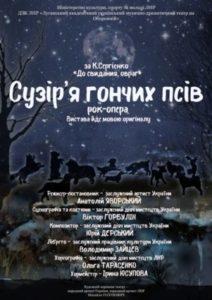 Рок-опера «Созвездие гончих псов». Муз. Ю. Дерского, либретто В. Зайцева