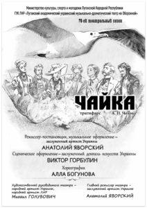 ПРЕМЬЕРА! Трагифарс в 2-х действиях «Чайка». А. П. Чехов
