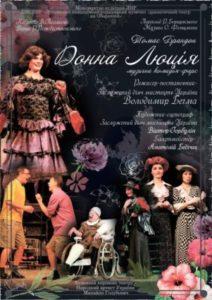 Музыкальная комедия-фарс «Донна Люция». Т. Брандон, муз. О. Фельцмана