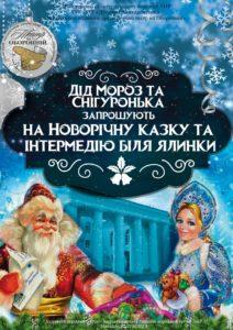 Дед Мороз и Снегурочка приглашают на Новогоднюю сказку и интермедию вокруг елочки