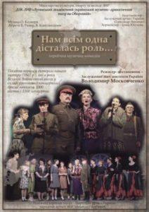 «Нам всем одна досталась роль…» героическая музыкальная комедия на два действия Б.Рацер и В.Константинов, муз. А.Колкера