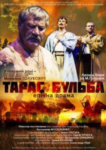 «Тарас Бульба» эпическая драма Л.Тома по Н.Гоголю