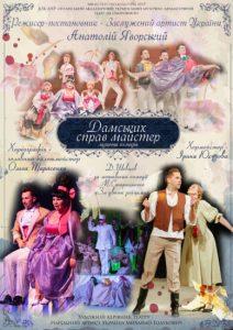 «Дамских дел мастер» музыкальная комедия Д.Шевцов, по М.Старицком