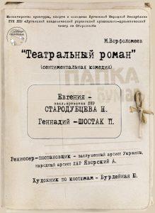 ПРЕМЬЕРА! «Театральный роман» сентиментальная комедия, М.Ворфоломеев