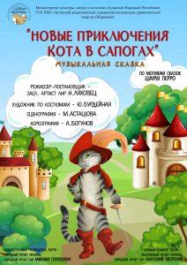 МАЛАЯ СЦЕНА «Новые приключения Кота в сапогах» музыкальная сказка