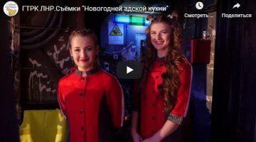ГТРК ЛНР.Съёмки «Новогодней адской кухни»
