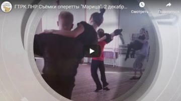 ГТРК ЛНР.Съёмки оперетты «Марица». 2 декабря 2020 г.