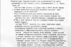 Копия сканирование0012-+ (20)