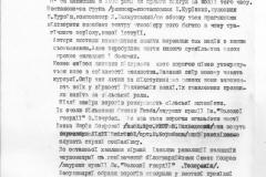 Копия сканирование0012-+ (21)