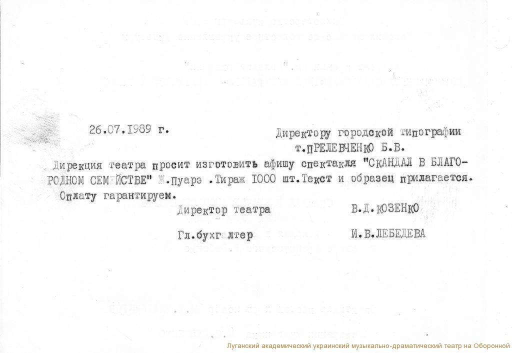 Копия сканирование0012-+ (27)
