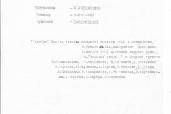 Копия сканирование0012-+ (13)