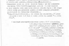 Копия сканирование0012-+ (15)