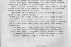 Копия сканирование0012-+ (29)