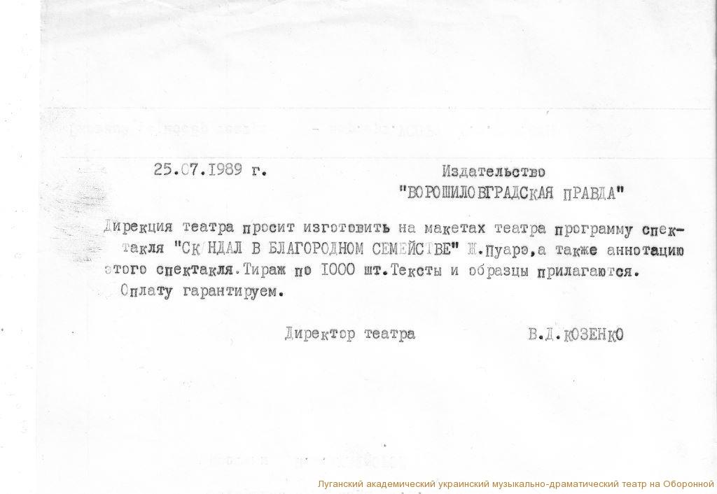 Копия сканирование0012-+ (2)