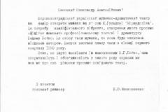 Копия сканирование0012-+ (11)