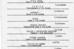 Копия сканирование0012-+ (22)
