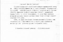 Копия сканирование0012-+ (9)