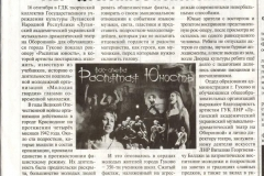 Статья о спектакле-1