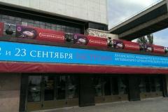 Гастроли Ростов-на Дону 2015